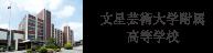 文星芸術大学附属高等学校