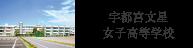 宇都宮文星女子高等学校