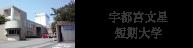 宇都宮文星短期大学