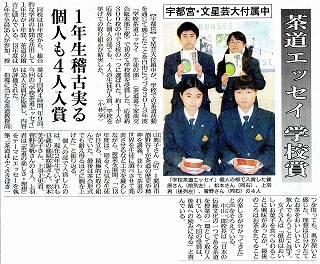 「学校茶道エッセイ」学校賞を受賞しました。(26年3月)